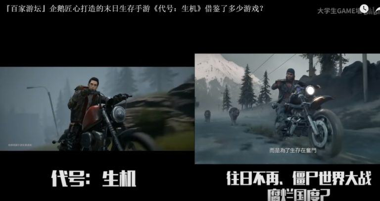 Confronto tra il titolo di Tencent e Days Gone